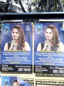 பிக் பாஸ் ஐஸ்வர்யாவிற்கு ரசிகர் மன்றம்
