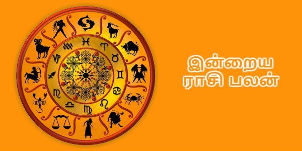 Daily Prediction, Rasi palan, தினபலன், ராசிபலன், Tamil Horoscope, Daily Horoscope in Tamil, Horoscope in Tamil