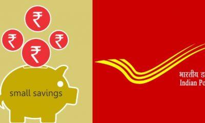 சிறு சேமிப்புத் திட்டம், வட்டி விகிதம், உயர்வு, தபால் நிலைய சேமிப்புத் திட்டங்கள், அஞ்சலகச் சேமிப்புத் திட்டங்கள், Government, Hikes, Small Savings Schemes, Interest Rate, Third Quarter, small savings schemes in Tamil, Small savings rates hiked, new interest rates on post office schemes