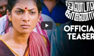 அண்டாவ காணோம், திரைப்படம், டீசர், ஸ்ரேயா ரெட்டி, Shreya Reddy, Andava Kaanom Movie Teaser, Andava Kaanom, Official Teaser, Shreya Reddy, Vinod Munna, C Velmathi