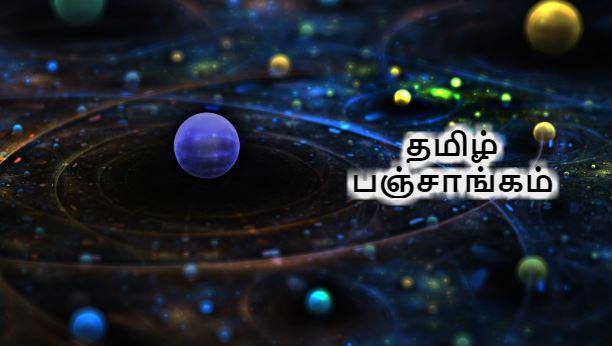 தமிழ் பஞ்சாங்கம், tamil panchangam
