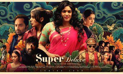 சூப்பர் டீலக்ஸ், ஃபர்ஸ்ட் லுக், ரிலீஸ், விஜய் சேதுமதி, போஸ்டர், Vijay Sethupathi, Super Deluxe, Movie, First Look, Poster, Released, thiyagaraja kumararaja
