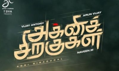 Moodar Koodam Naveen's Third Movie Agni Siragugal