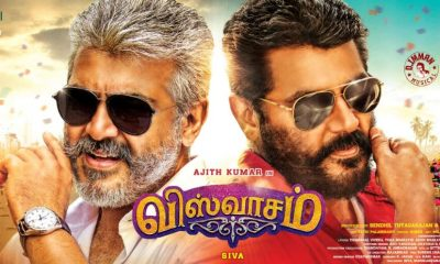 Ajith's Viswasam Oveseas Rights Baged By Arun Pandian